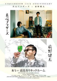 「LIQUIDROOM 14th ANNIVERSARY 真心ブラザーズ × 前野健太」告知ビジュアル