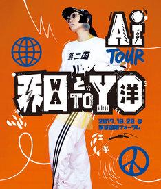 AI「TOUR『和と洋』」Blu-rayジャケット