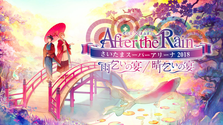After the Rain「After the Rain さいたまスーパーアリーナ 2018 雨乞いの宴 / 晴乞いの宴」告知ビジュアル