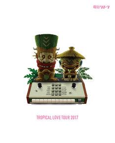 電気グルーヴ「TROPICAL LOVE TOUR 2017」Blu-ray初回限定盤ジャケット