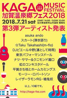 「加賀温泉郷フェス 2018」出演アーティスト第3弾告知ビジュアル