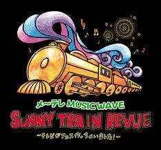 「SUNNY TRAIN REVUE~テレビがフェス作っちゃいました~」ロゴ