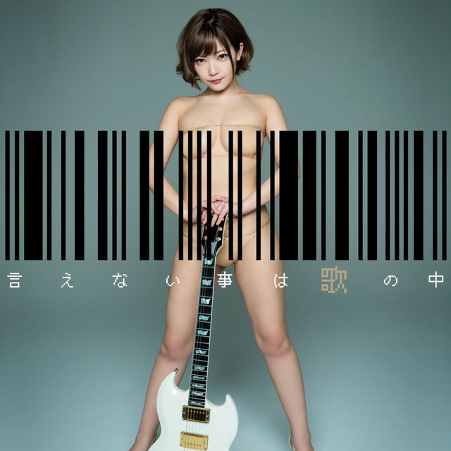 藤田恵名「言えない事は歌の中」着衣盤ジャケット