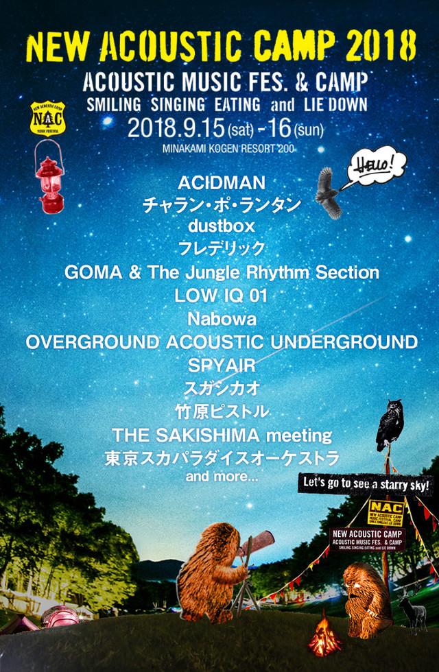 「New Acoustic Camp 2018」出演アーティスト第1弾告知ビジュアル