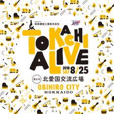 「TOKACHI ALIVE」告知ビジュアル