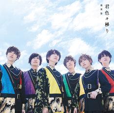 風男塾「君色々移り」初回限定盤Aジャケット
