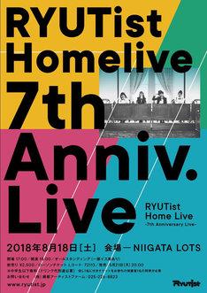 「RYUTist HOME LIVE ~7th Anniversary Live~」告知画像