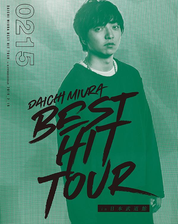 三浦大知「DAICHI MIURA BEST HIT TOUR in 日本武道館」2/15公演Blu-ray+スマプラムービー盤ジャケット
