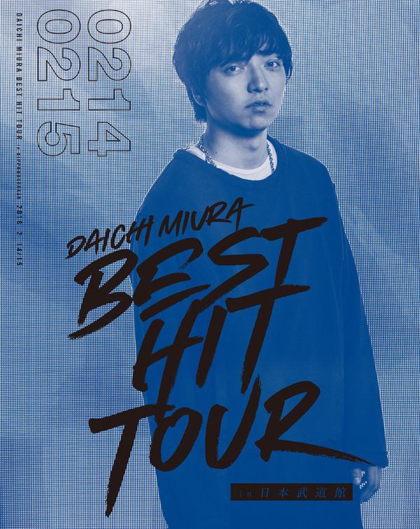三浦大知「DAICHI MIURA BEST HIT TOUR in 日本武道館」3Blu-ray+スマプラムービー盤ジャケット