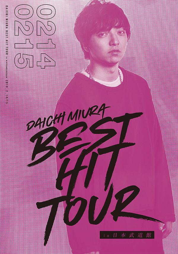 三浦大知「DAICHI MIURA BEST HIT TOUR in 日本武道館」3DVD+スマプラムービー盤ジャケット