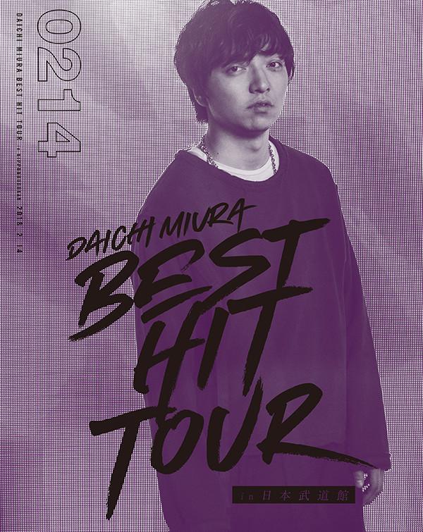 三浦大知「DAICHI MIURA BEST HIT TOUR in 日本武道館」2/14公演Blu-ray+スマプラムービー盤ジャケット