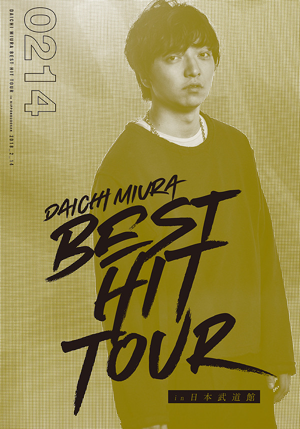 三浦大知「DAICHI MIURA BEST HIT TOUR in 日本武道館」2/14公演DVD+スマプラムービー盤ジャケット