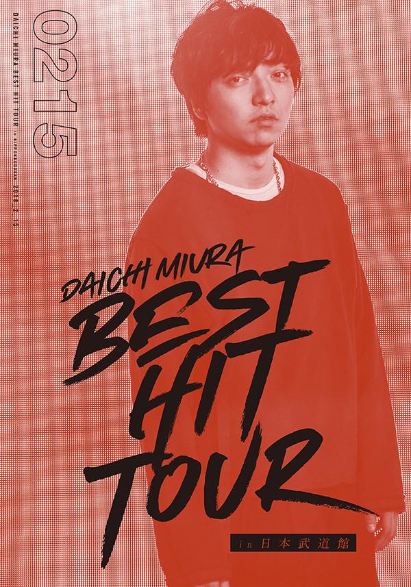 三浦大知「DAICHI MIURA BEST HIT TOUR in 日本武道館」2/15公演DVD+スマプラムービー盤ジャケット