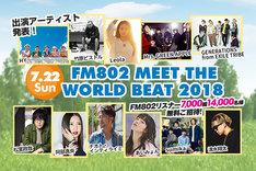 「FM802 MEET THE WORLD BEAT 2018」告知ビジュアル