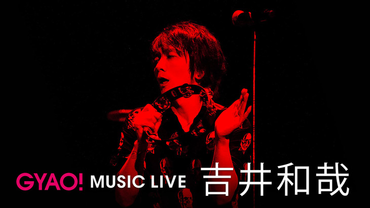GYAO! MUSIC LIVE「Kazuya Yoshii Beginning & The End」告知ビジュアル