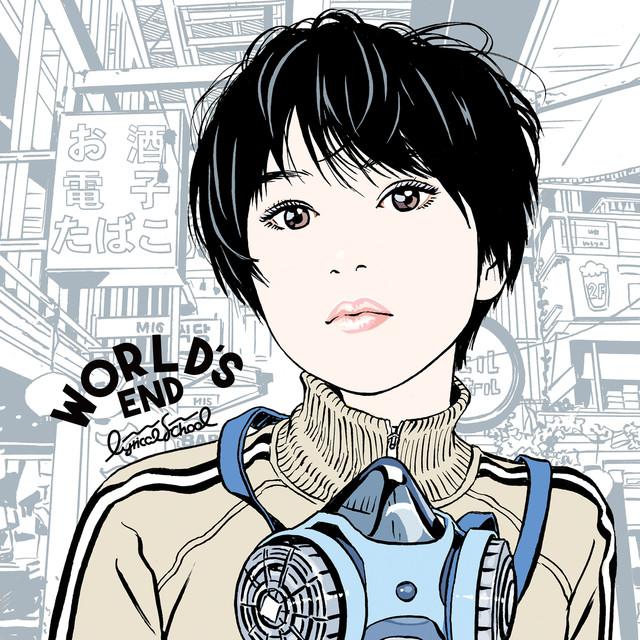 lyrical school「WORLD'S END」ジャケット