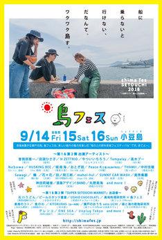「shima fes SETOUCHI 2018 ~百年つづく、海の上の音楽祭。~」告知ビジュアル