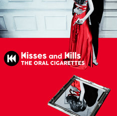 THE ORAL CIGARETTES「Kisses and Kills」ジャケット