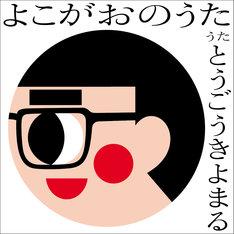 東郷清丸「よこがおのうた」ジャケット