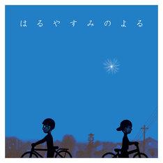 小島ケイタニーラブ「はるやすみのよる」ジャケット
