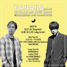 「BANANA #02」ビジュアル