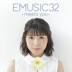 新田恵海「EMUSIC 32 -meets you-」DVD付き限定盤ジャケット