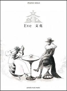 Eve「ピアノソロ Eve 『文化』」表紙