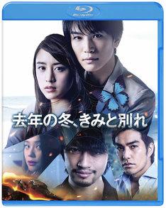 「去年の冬、きみと別れ」Blu-rayパッケージ