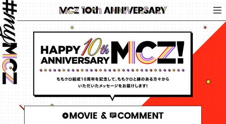 ももいろクローバーZ結成10周年記念サイト「MCZ 10th ANNIVERSARY」内の「#mymcz」ページ。