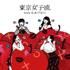 東京女子流「kissはあげない」CD+DVD盤ジャケット