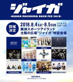 「ジャイガ -OSAKA MAISHIMA ROCK FES 2018-」ビジュアル