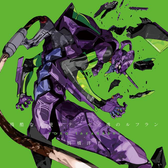 高橋洋子「残酷な天使のテーゼ / 魂のルフラン」ジャケット (c)カラー / Project Eva.