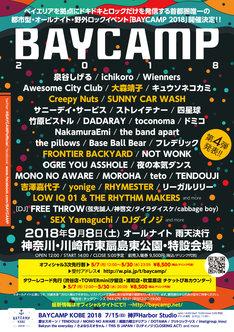 「BAYCAMP 2018」フライヤービジュアル