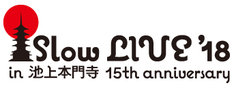 「Slow LIVE '18 in 池上本門寺」ロゴ