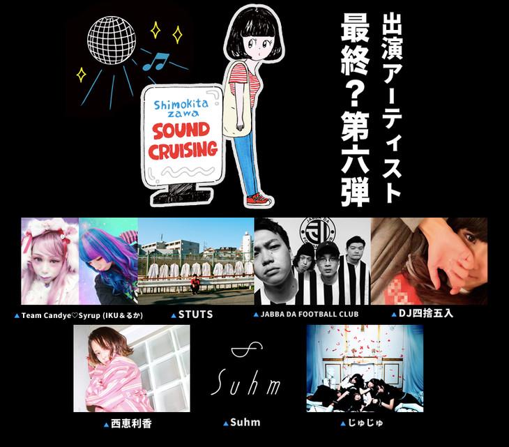「Shimokitazawa SOUND CRUISING 2018」第6弾アーティスト。
