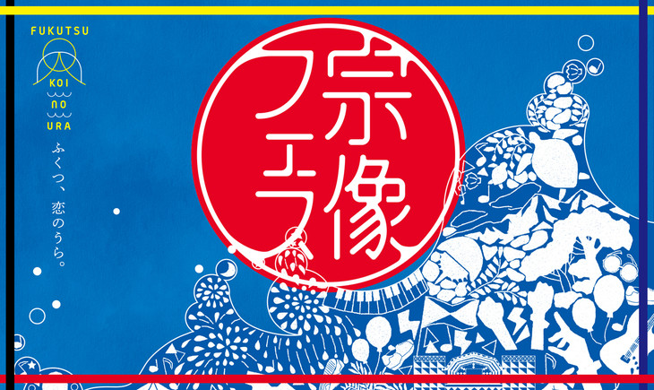 「宗像フェス2018 ~Fukutsu Koinoura~」ビジュアル
