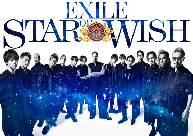 EXILE「STAR OF WISH」豪華盤ジャケット