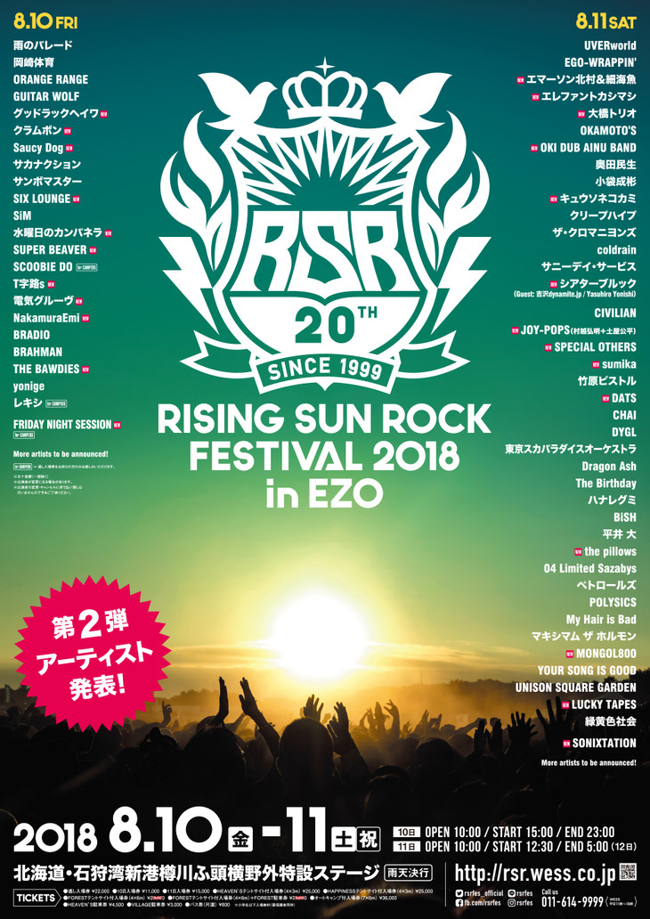 「RISING SUN ROCK FESTIVAL 2018 in EZO」ビジュアル