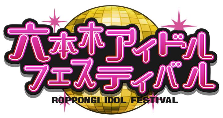 「六本木アイドルフェスティバル 2018」ロゴ