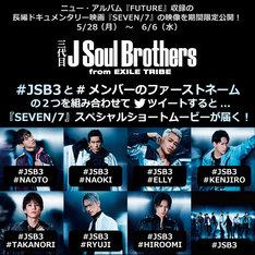 三代目 J Soul Brothers from EXILE TRIBEスペシャルショートムービーキャンペーン告知画像