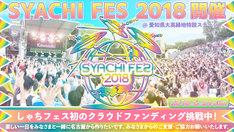 「SYACHI FES 2018」クラウドファンディングの告知ビジュアル。