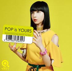 クアイフ「POP is YOURS」初回限定盤ジャケット