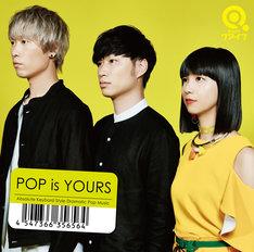 クアイフ「POP is YOURS」通常盤ジャケット