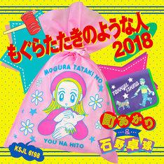 町あかり&石野卓球「もぐらたたきのような人 2018」ジャケット