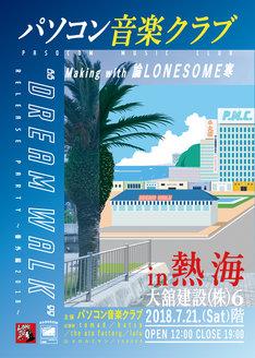 """静岡・熱海公演「パソコン音楽クラブ """"Dream Walk"""" Release Party ~番外編2018~ in 熱海 making with 論LONESOME寒」フライヤー画像"""