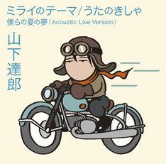 山下達郎「ミライのテーマ/うたのきしゃ」通常盤ジャケット