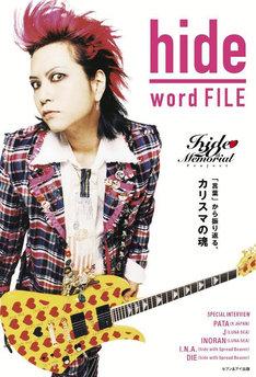 「hide word FILE」表紙