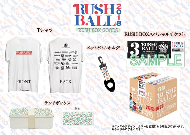「RUSH BOX」内容サンプル