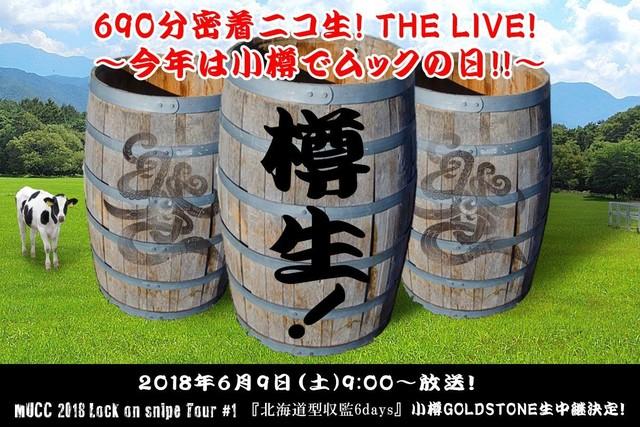 ニコニコ生放送「690分密着ニコ生! THE LIVE! ~今年は小樽でムックの日!!~」告知ビジュアル