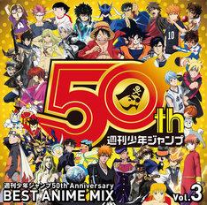 V.A.「週刊少年ジャンプ50th Anniversary BEST ANIME MIX vol.3」ジャケット